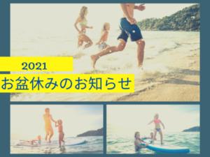 2021夏季休暇